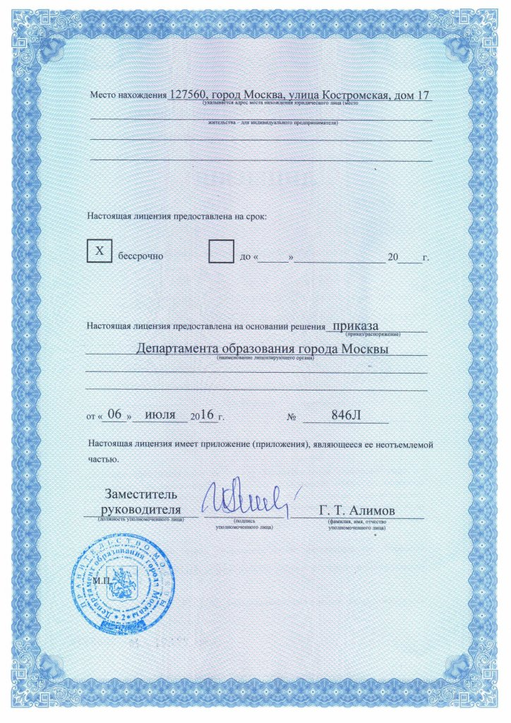 license_2_page