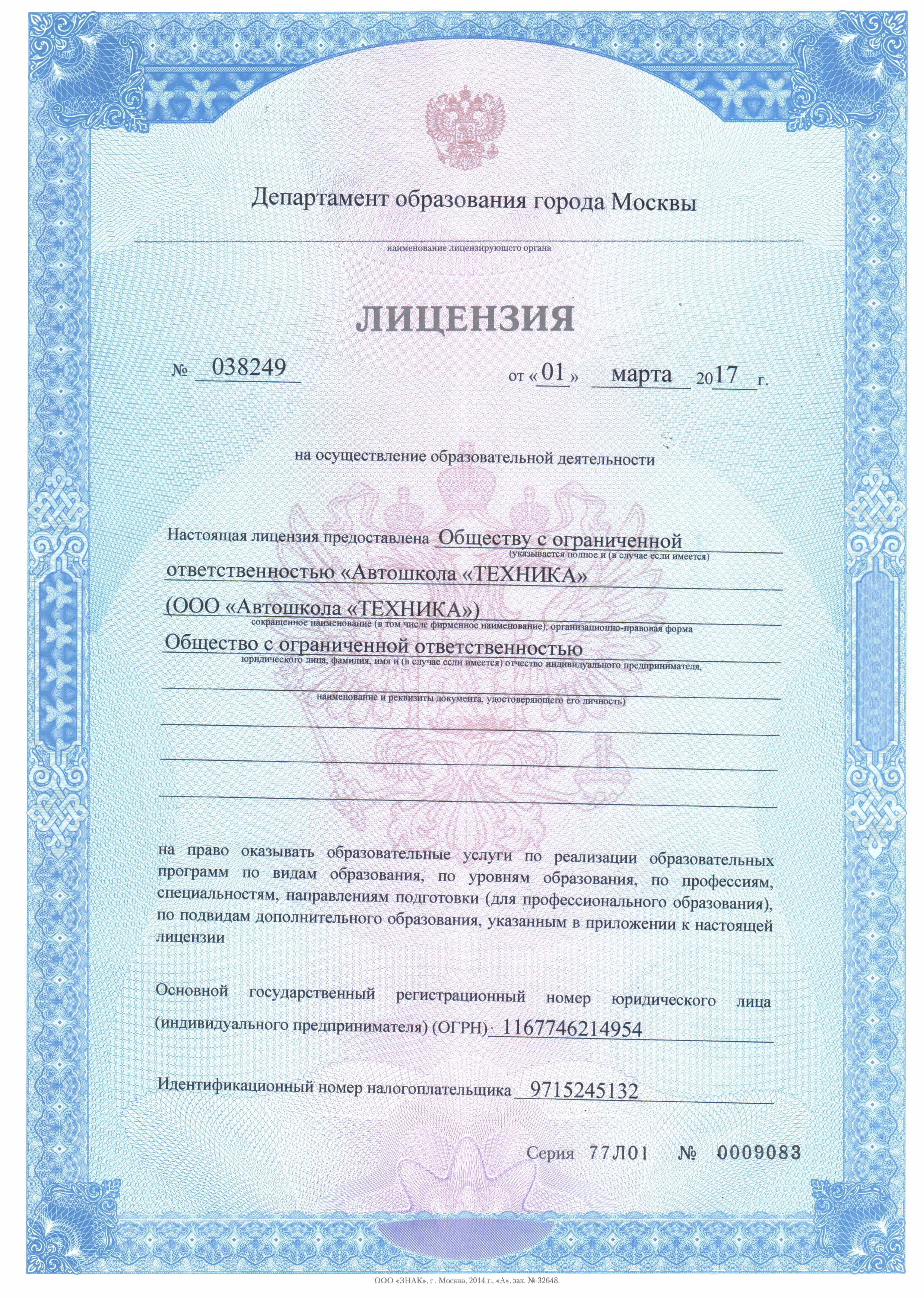 license_1_page