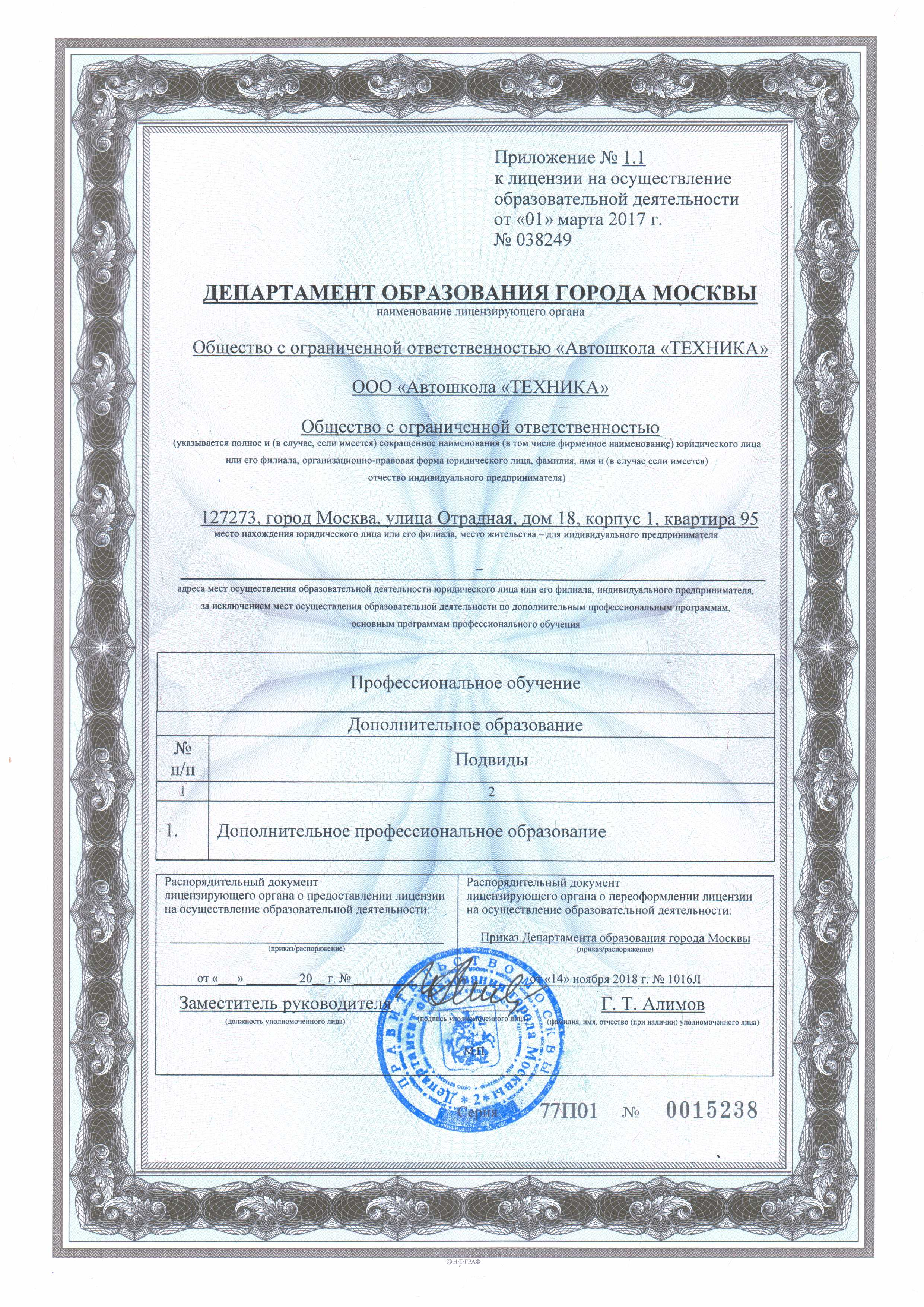 license_3_page