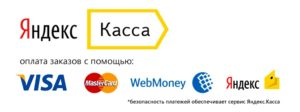 Яндекс.Кассаа